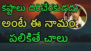 కష్టాలు దరిచేరకుడదు అంటే ఈ నామం పలకండి  Chaganti Koteswara Rao Pravachanam latest 2019 Sri Chaganti