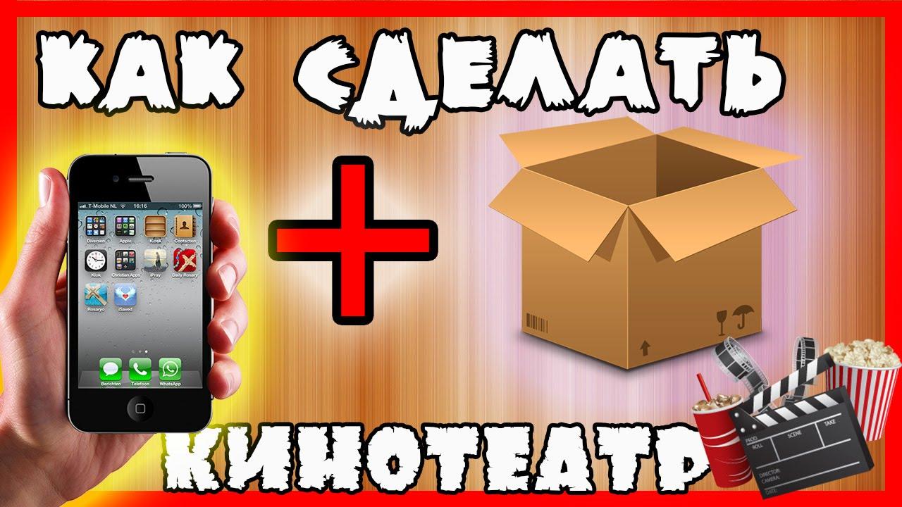Как сделать дома youtube 748