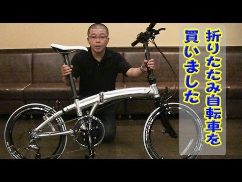 ... 折りたたみ自転車を買いました