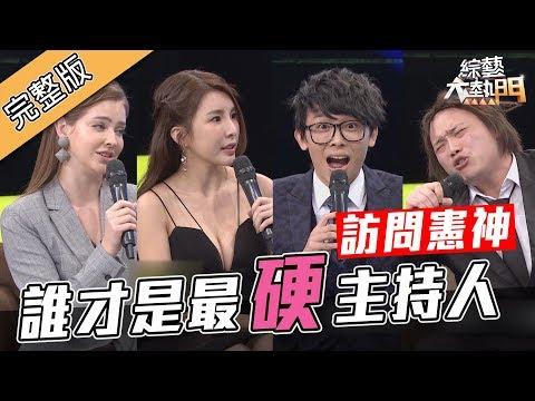 台綜-綜藝大熱門-20190220 訪問憲神!誰才是最硬主持人?!