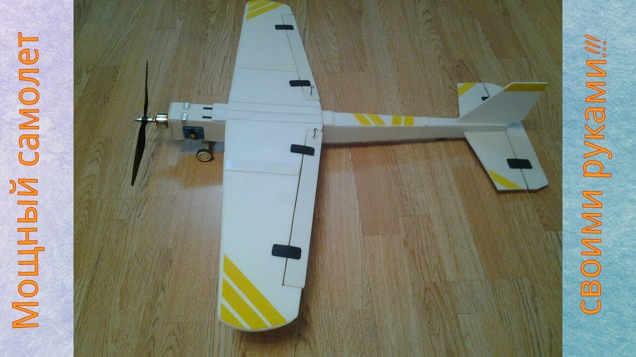 Сделать сам самолет с моторчиком своими руками 691