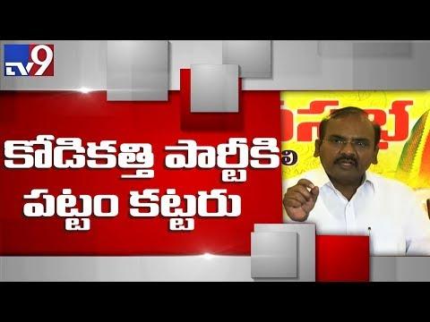 కోడికత్తి పార్టీకి ప్రజలు పట్టం కట్టరు - Prathipati Pulla Rao - TV9