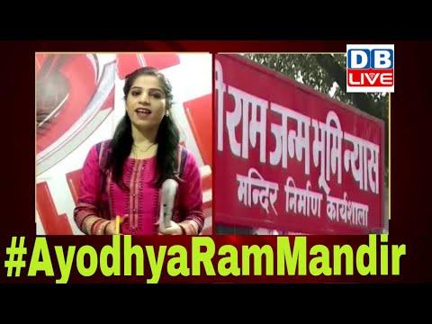 Ram Mandir Update : देखिये यहां !| Supreme Court Breaking | Ram Mandir | Ayodhay Ram Mandir Case