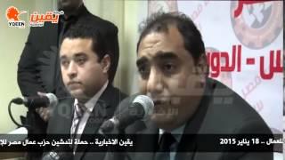 يقين | حملة لتدشين حزب عمال مصر للإعلان عن أهداف الحزب و الخدمات التي سيقدمها للعمال