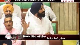 Welcome to Punjab - Bikram Majithia | Punjab Vidhan Sabha | Drugs War