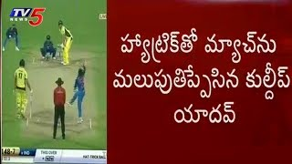 Kuladeep Yadav Turns Match To India With Hat-Trick | 9PM Prime Time News