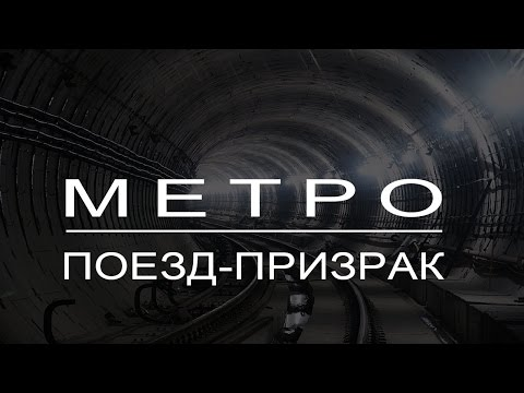 Поезд-призрак в метро. Привидение, фантом в подземке