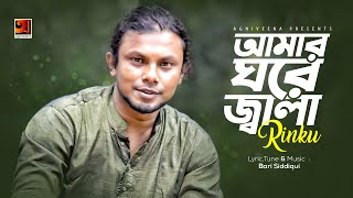 Amar Ghore Jala By Rinku | Bangla New Song 2017 | Official lyrical Video