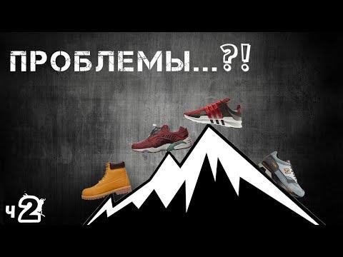 Топ 10-ка проблемных кроссовок (ч2)