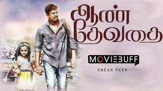 Aan Dhevathai - Moviebuff Sneak Peek   P Samuthirakani, Ramya Pandian   Thamira   M Ghibran