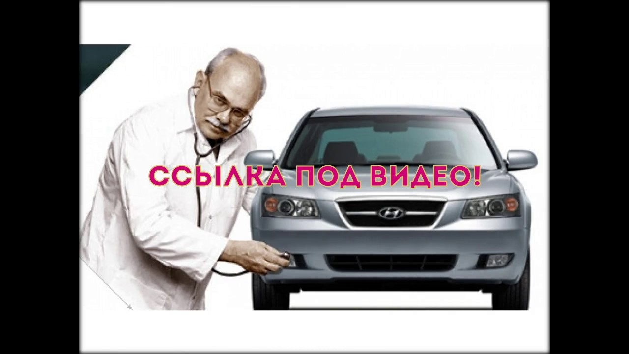 Как сделать диагностику авто при покупке