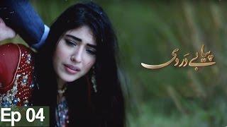 Piya Be Dardi - Episode 04 | A Plus