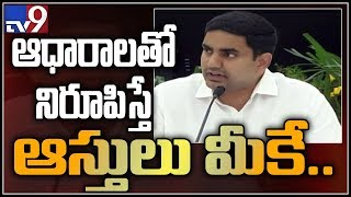 Nara Lokesh announce his assets