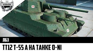 ЛБЗ ТТ12 Т-55 а на танке O-Ni