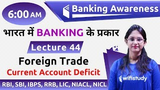 6:00 AM - Banking Awareness by Sushmita Ma'am | Foreign Trade (Current Account Deficit)