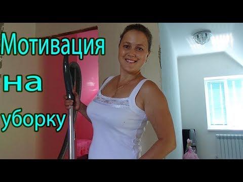 ВЛОГ/УБОРКА НА 2-Х ЭТАЖАХ/МОТИВАЦИЯ НА УБОРКУ/как надоел ремонт:)