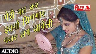 Gori mat kar solah singaar nazar lag javeli | Rajasthani Folk Song