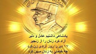 خدمات ارزشمند رضا شاه بزرگ، پدر راستین ایران نوین