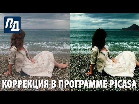 Коррекция снимков в программе Picasa