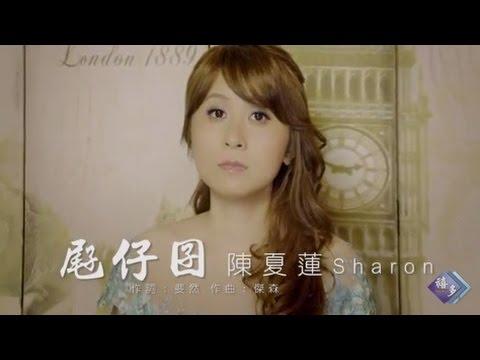 陳夏蓮-屘仔囝