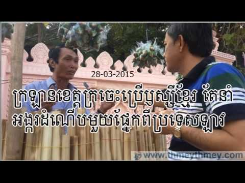 thmey thmey - Bamboo kralean Province Khmer angkordamnaeb from Laos