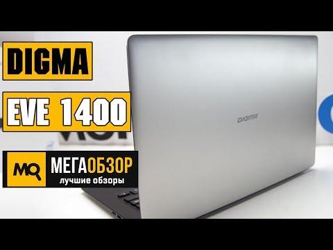 Digma EVE 1400 обзор ноутбука