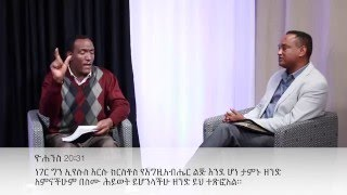 Discussion on The Gospel Of John with Mamusha Fenta Part 1!