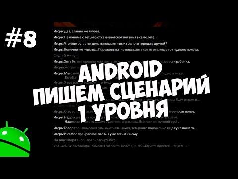 Создание игр для Android: 8. Пишем сценарий для первого уровня.