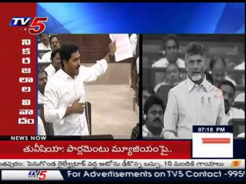 Chandrababu Counters & Y.s.jagan Satires | War In Assembly : Tv5 News video