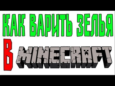 Как варить зелья в Minecraft - видео