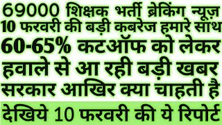 69000 sikshak bharti 10 February ki badi khabar।ab 69000 bharti ko lekar chatro mai mansik pida