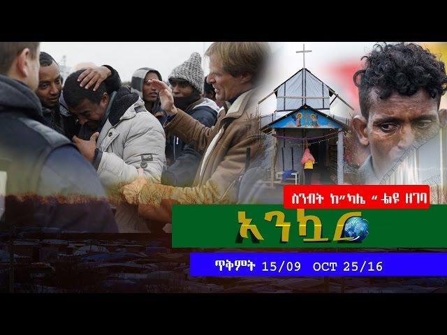 Ethiopia - Ankuar : - Ethiopian Daily News Digest (Calai Special) | October 25, 2016