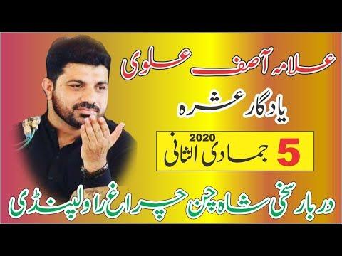 Allama Asif Alvi | Ashra Darbar Shah Chan Charagh Rawalpindi | 5 Jamadi ul Sani 2020