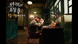 Namiya (2017) Official Trailer HD - Jie Han | Jackie Chan (Chinese Subtitles)