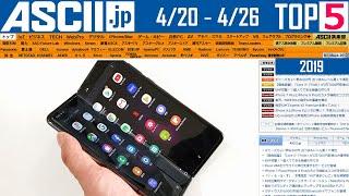 折り畳みスマホ「Galaxy Fold」発売延期のワケ▽USB4発表で3.2よどこへ?▽ほか『今週のASCII.jp注目ニュース ベスト5 』 2019年4月26日配信