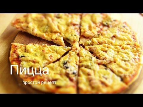 ПИЦЦА По - ДОМАШНЕМУ САМЫЙ ПРОСТОЙ РЕЦЕПТ от  VIKKAvideo