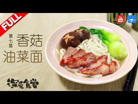 陸綜-深愛食堂2-EP 07-香菇油菜面:二次元漫畫家與明朗少女的奇遇