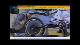 (HD) Сюжет про асинхронное мотор-колесо Дуюнова на «Россия 24»
