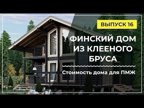 Дом из клеёного бруса. Особенности строительства и цены на дом из клеенного бруса под ключ?