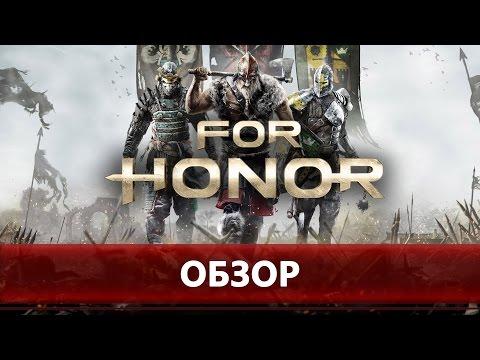For Honor - средневековая мясорубка с мультиплеером