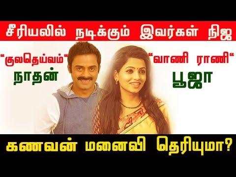 Tamil serial Real Couples | சீரியலில் நடிக்கும் இவர்கள்  நிஜ கணவன் மனைவி | Tamil News