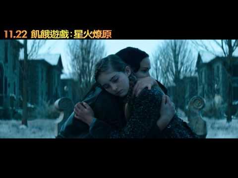 飢餓遊戲:星火燎原 - 終極版預告