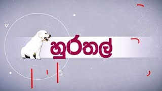 Jeevithayata Idadenna | Hurathal | Sirasa TV 17th January 2019