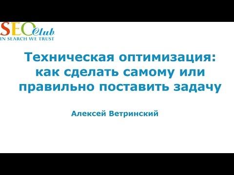 Техническая оптимизация сайта  - Ветринский Алексей (SEO-Club)