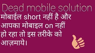 All Dead Android mobile phones solution Hindi no half short no full short problem solve