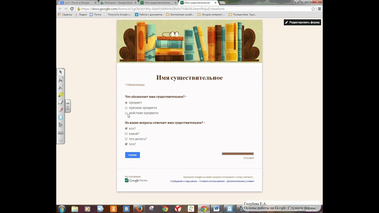 Как сделать форму опроса на сайте Начальная школа 25