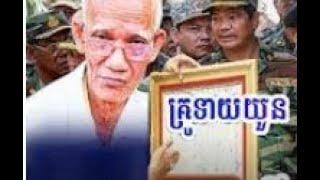 គ្រូទាយយួន ឲ្យសម្តេច ហ៊ុន សែន បើខុសដាក់ជីវិត, Kem Ley News