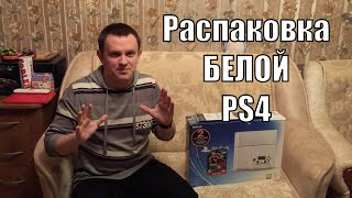 Распаковка белой PS4 | Unpacking White PS4