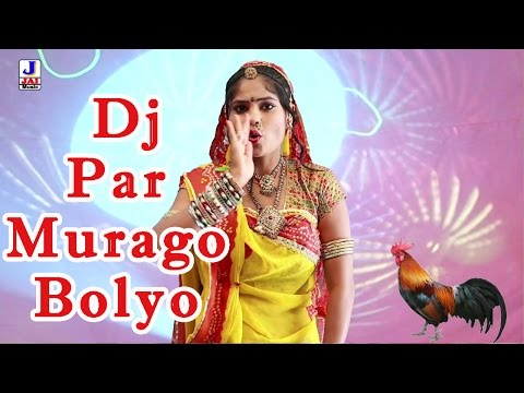 Dj Upar Murago Bolyo | Rajasthani Dj Remix Song | Marwadi Popular Dance Video | Hd 1080p video
