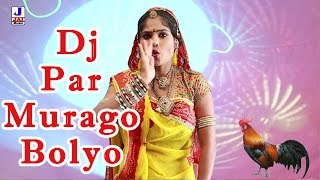 Dj Upar Murago Bolyo | Rajasthani DJ Remix Song | Marwadi Popular Dance Video | HD 1080p